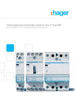 Hager - Новые модульные контакторы RU (PDF, 0,48 Mb)