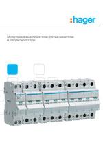 Hager - Новые выключатели нагрузки RU (PDF, 7,8 Mb)