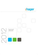 Hager - Краткий каталог 2012 RU (PDF, 5,1 Mb)