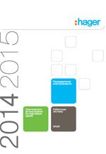 Hager - Полный каталог 2014-2015 (ru, pdf, 71.1mb)